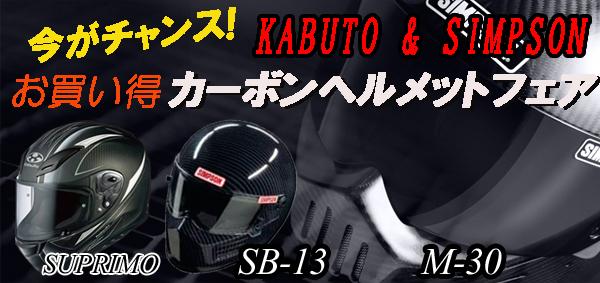 �V���v�\�� �J�u�g AEROBLADE3R SB-13 M30 �J�[�{���w�����b�g