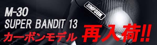 SIMPSON  SB-13 M30 �J�[�{���w�����b�g �ē��