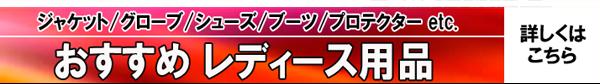 レディース バイク用品 セール 東京 上野 店 販売